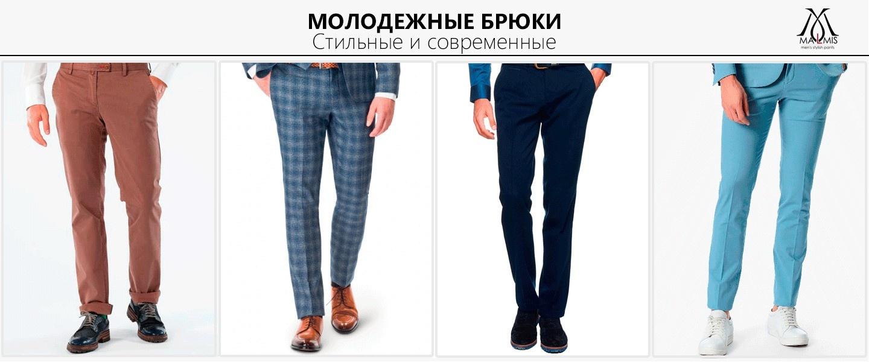 b4b80f87baa6c Интернет-магазин брюк оптом и в розницу по низким ценам в «Мир брюк»